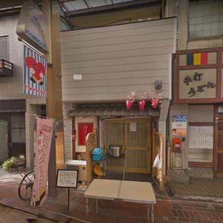 人気新長田駅エリア♫メゾネット希少テナント♫飲食店に是非♫