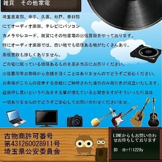 ポスティング1枚5円にて配布致します。 幸手 久喜 杉戸 春日部