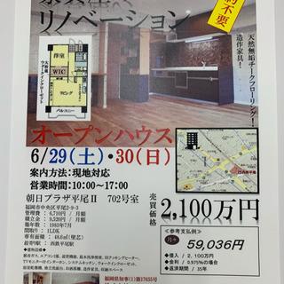 6/29(土)30(日)オープンハウス‼️