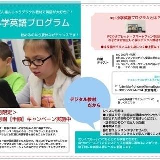 デジタルクラス~<7・8月限定>キャンペーンの先行案内