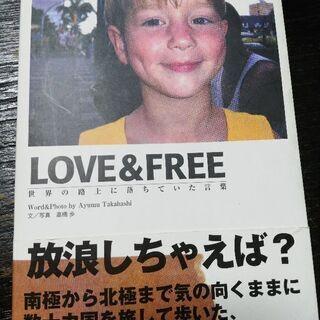 高橋歩 「LOVE&FREE 」