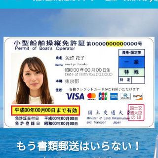 京都にOPEN!船舶免許更新・再交付センター