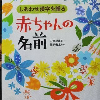 赤ちゃんの名前book