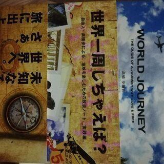高橋歩シリーズ ~人生に迷ったら~