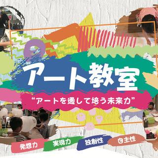 time spot アート教室(4歳〜小学生 対象)
