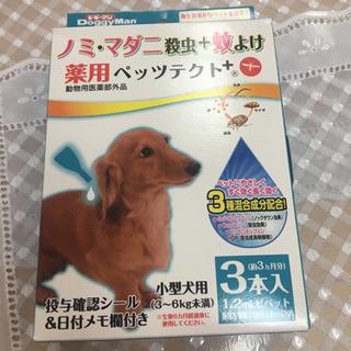 犬用 薬用ペッツテクト➕