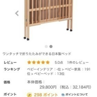 ベビーベッド 美品、日本製、ブナ材
