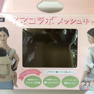 【新品・未使用・未開封】抱っこ紐KATOJIママコラボメッシュキャリア