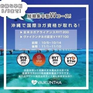 🌺沖縄でRYT200国際ヨガライセンス取得🧘♀️
