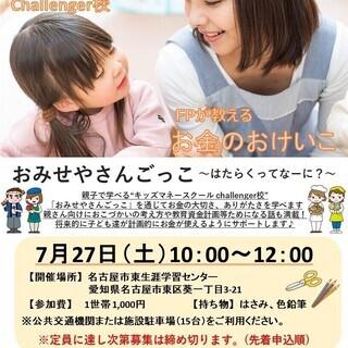 7月27日10時~ キッズマネースクール@東生涯学習センター