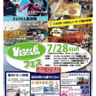 7月28日キッズマネースクール@ひょうたん島フェス