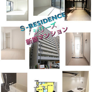 🌈S-RESIDENCEシリーズ新築マンション🌈
