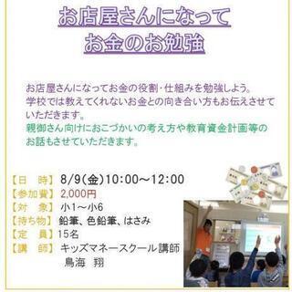 8月9日10時~ キッズマネースクール@中央ライフカレッジ