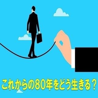 【残り枠4名】【セミナー】20代の若者が人生100年時代をどう生...