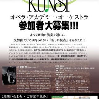 オペラ・アカデミー・オーケストラ  in. KUNST 参加者募集