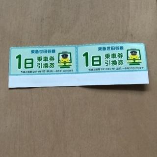 世田谷線の一日乗車券 引換券 二枚