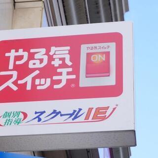 スクールIE ~キミだけのやる気スイッチ~ - 大阪市