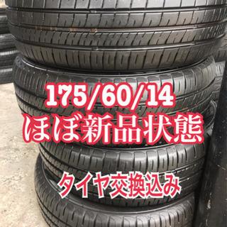 ほぼ新品175/60/14. タイヤ交換込み