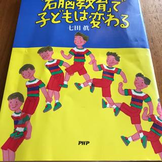 七田式 右脳教育で子供は変わる