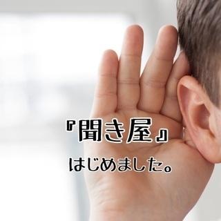 7/7「聞き屋」はじめます。何でも聞きます。