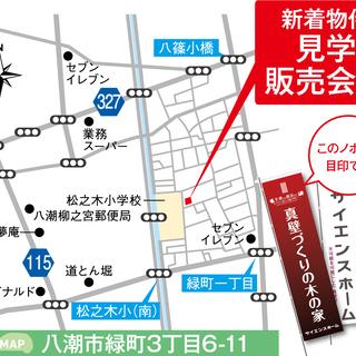 土地の現地見学販売会★6/29・6/30★