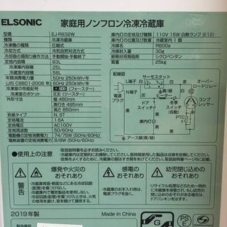 2019年製 ELSONIC 小型冷蔵庫 83L、保証書有り