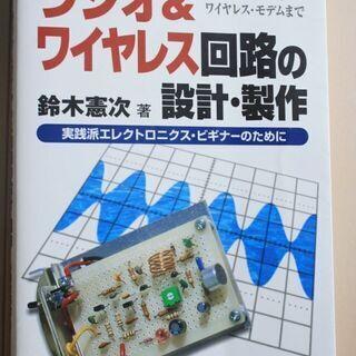 ラジオ&ワイヤレス回路の設計・製作 CQ出版社 鈴木憲次著