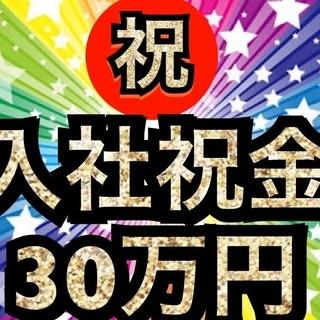 大阪で住みやすさ一番の街☆福島区☆でのお仕事♪今だけ入社祝金30万...