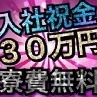 【即日入寮可能】ピッキング作業なのに高待遇☆今なら入社祝金30万円...