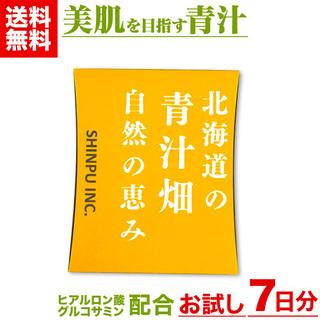 【送料無料】 飲みやすい青汁|青汁畑 <全8種の成分を配合> お...