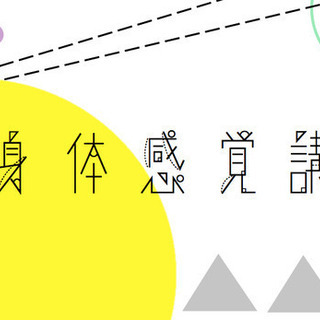【7/27】身体感覚講座 ~水無月の会~