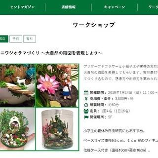 東急ハンズ新宿店で「ハコニワジオラマ」ワークショップします。