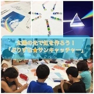 7/29(月)1日で完成!自由研究講座 【太陽の光で虹を作ろう!】