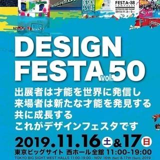 デザインフェスタvol.50でハコニワジオラマのワークショ…