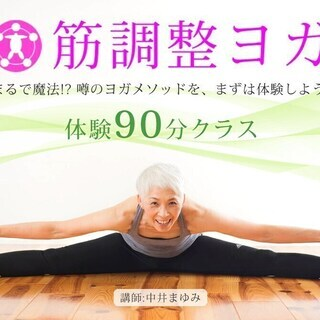 【12/15】筋調整ヨガ:90分の体験クラス