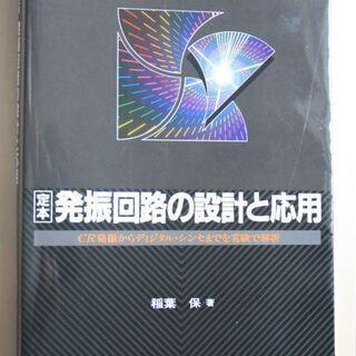 定本 発振回路の設計と応用 CQ出版社 稲葉保著