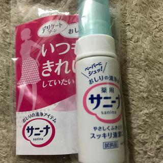 新品 薬用サニーナ(条件無料)