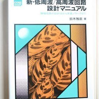 新・低周波/高周波回路 設計マニュアル CQ出版社 鈴木雅臣著