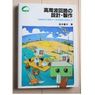 高周波回路の設計・製作 CQ出版社 鈴木憲次著