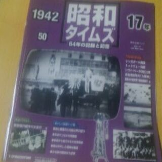 昭和タイムズ50(1942年)(古本)