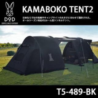 【最新型】DOD カマボコテント2 ブラック T5-489-BK