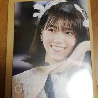 西野七瀬卒業コンサートフォトブック 表紙A版