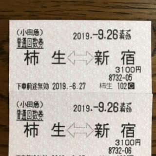 小田急線 柿生⇔新宿 普通回数券 7枚