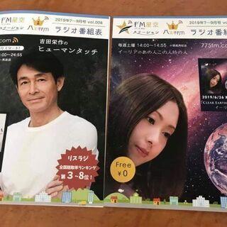 八王子FM77.5星空ステーション番組表