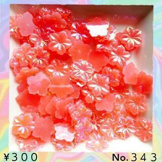 No.343     ハンドメイドパーツ 花