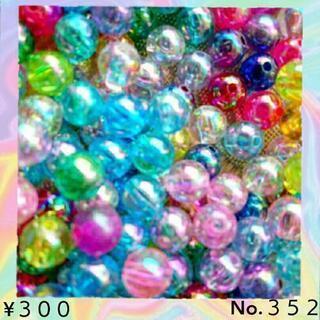 No.352 8㎜♡80個♡キラキラアクリルABビーズ♡ボールビーズ