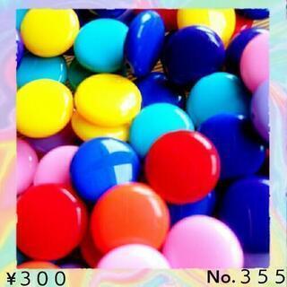 No.355 9色36個♡ラウンドビーズカラー♡カラフルお…