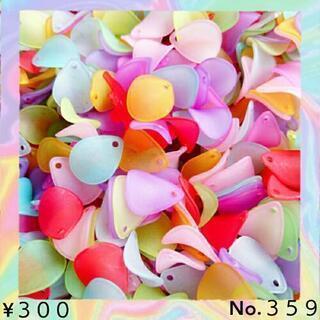 No.359 80個♡16㎜♡艶消しカラー花びらビーズ♡艶…