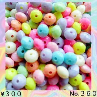 No.360 100個♡8㎜♡円盤型アクリルパステルカラービーズセット
