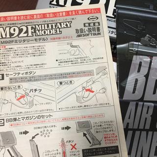 東京マルイ M92Fミリタリーモデル  18歳以上 エアガン − 京都府